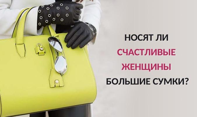 2ccbbe93de1c Счастье женщины напрямую зависит от размера ее сумки